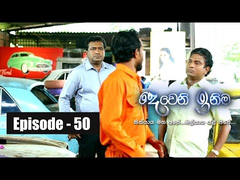 Deweni Inima | Episode 50 14th April 2017