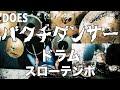 バクチダンサー(カラオケ) ドラム スローテンポデモ DOES 銀魂