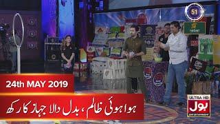 Hawa Hui Zalim Jahaz Ka bhi Rukh Mor DIa  | Game Show Aisay Chalay Ga with Danish Taimoor
