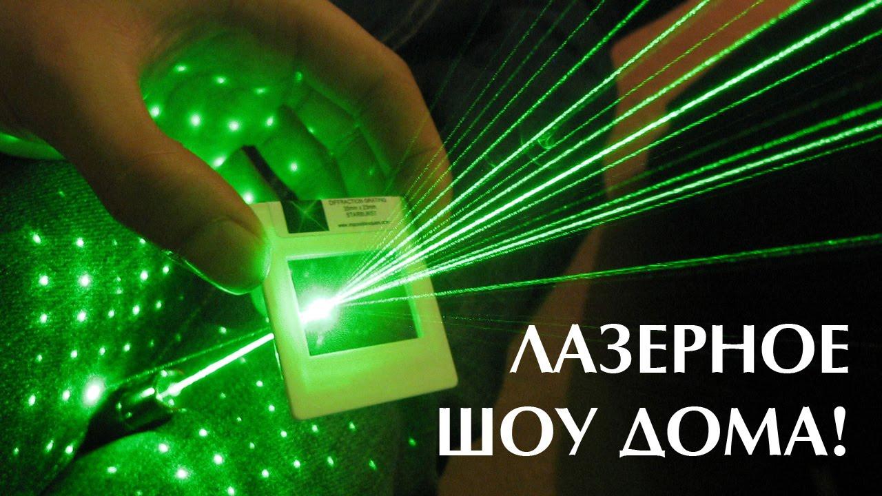 Лазерное шоу своими руками. Часть 1 / Geektimes