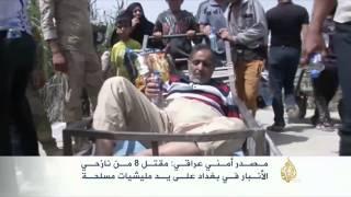 مقتل ثمانية من نازحي الأنبار ببغداد