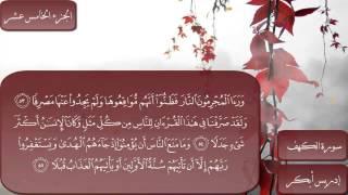 سورة الكهف كاملة بصوت الشيخ إدريس أبكر