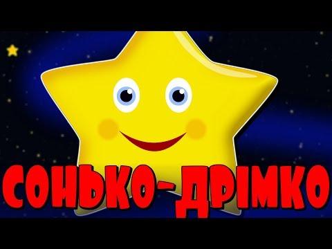 Сонько-Дрімко   Збірка колискових пісень 19 хвилин