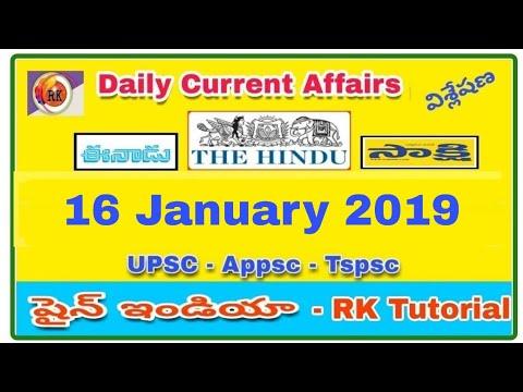 16 January 2019 || Daily Telugu Current affairs /News  Paper Analysis || Hindhu, Eenadu, Sakshi etc