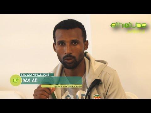 Ethiopia: Rio 2016 - Interview With Almaz Ayana's Husband And Coach Soresa Fida August 20, 2016