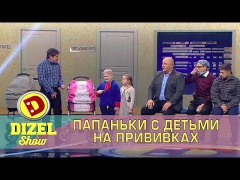 Папаньки с детьми на прививках  Дизель шоу   Дизель cтудио