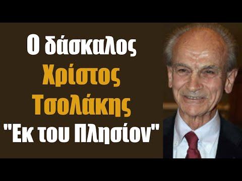 Ο δάσκαλος Χρίστος Τσολάκης