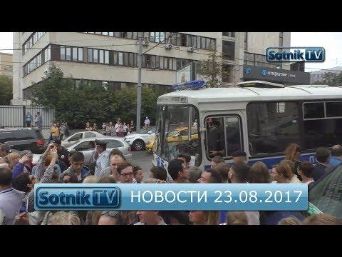 НОВОСТИ. ИНФОРМАЦИОННЫЙ ВЫПУСК 23.08.2017