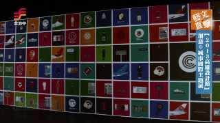 非池中藝術網 | 藝文直擊─ 【2013高雄設計節】創意©城市國際主題展