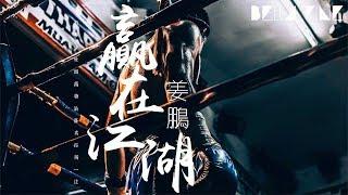 姜鵬 贏在江湖 男人超熱血金曲 歌詞字幕 完整高清音質 有多少世間萬物淪落為孤獨一注 Jiang Peng Victory