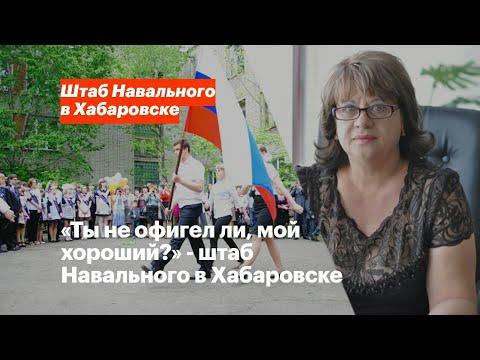 «Ты не офигел ли, мой хороший?» - штаб Навального в Хабаровске