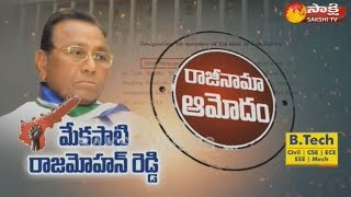 YSRCP MPs Resignations Accepted  || Face to Face With Ex MP Mekapati