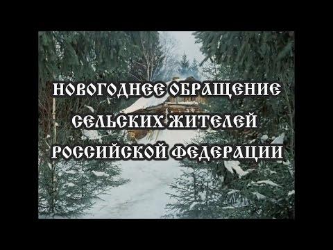 Поздравление сельских жителей России с новым 2017 годом