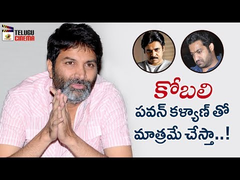 Trivikram Clarifies on KOBALI Movie | Pawan Kalyan | Jr NTR | 2018 Tollywood News | Telugu Cinema