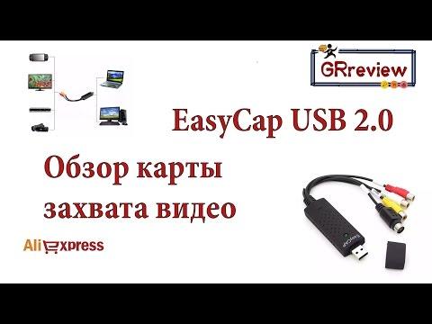 Скачать Драйвер Easycap Windows 7 - sovatextil