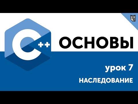 Основы ООП C++. Урок 7 - Наследование