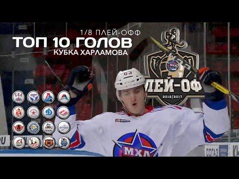 Лучшие голы 1/8 плей-офф Кубка Харламова