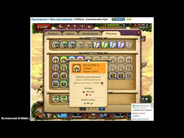Приложение Небеса - бешеный1 уровень. чит для игры небеса уникальная игра..