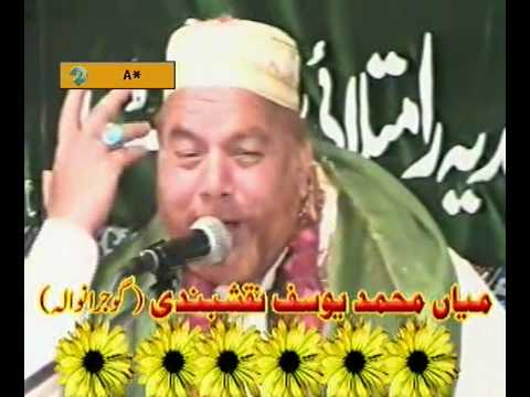 Saif Ul Malook(late Muhammad Yousuf Naqshbandi)in Sialkot.by Visaal video