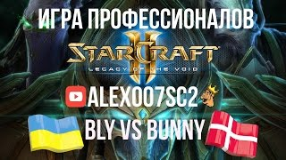 Новогодний StarCraft 2: Legacy of the Void - Bly vs Bunny