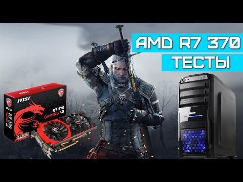 MSI R7 370 Gaming. Беглый обзор и тестирование