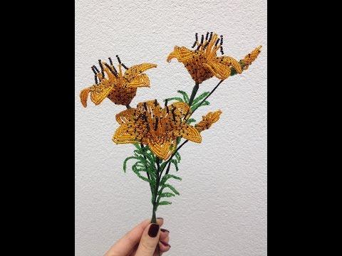 Тигровая лилия из бисера.
