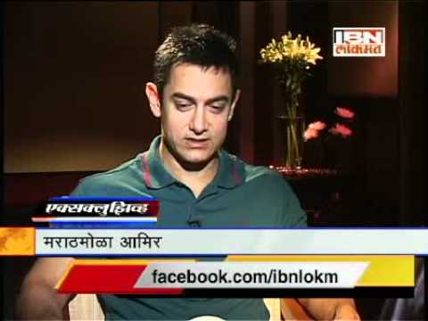 Aamir Khan Marathi Speech By Ibn Lokmat video