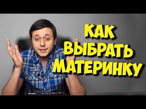 РАЗРУШИТЕЛЬ МИФОВ / МАТЕРИНСКАЯ ПЛАТА ДЛЯ ИГР И ЕЕ ЧИПСЕТ