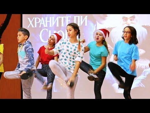 Стартинейджер 2017. «Хранители снов». 6В класс