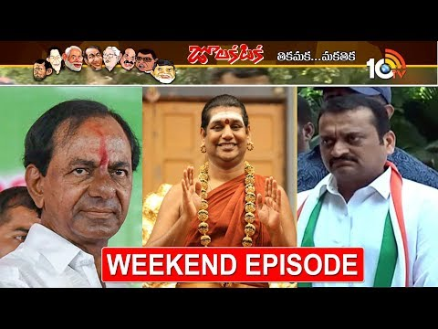 Julakataka Weekend Special | Political Comedy Tv Show India | 10TV