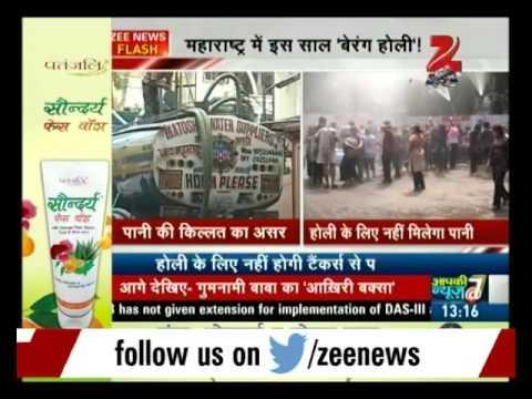 Breaking News - Water Shortage in Maharashtra