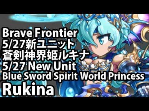 ブレイブフロンティア【5・27新ユニット蒼剣神界姫ルキナ】Brave Frontier 5/27 New Water Unit Lucina