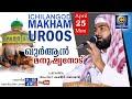 LIVE_ ICHILANGOD MAKHAM UROOS 2016, DAY25 |  AHMED KABEER BAQAVI |  CMEDIA MP3