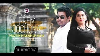 PREM JOCHONA | Protik Hasan | Nila |  Dure Na Kache | Bangla Music Video