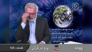 Soroosh Islam - Part 123