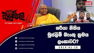 Thowheed jamath Speaking about Mawanella Attack (2019-01-16)