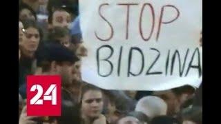 В Тбилиси митингующие требуют от президента наказать убийц подростков - Россия 24