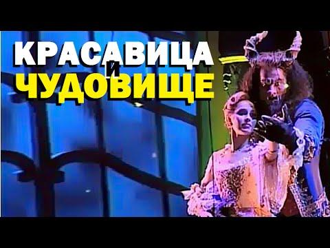 """Галилео. Мюзикл """"Красавица и чудовище"""""""