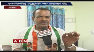 Congress MP Komatireddy Venkat Reddy Face To Face Over Municipal Elections