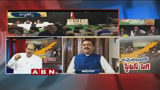 Debate   Special Status Heat in America   BJP Meet turns Controversial   Part 2