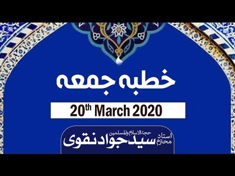 Khutba e Juma - Ustad e Mohtaram Syed Jawad Naqvi - 20th March 2020 [with titles]