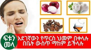 How To Treat Toothache At Home