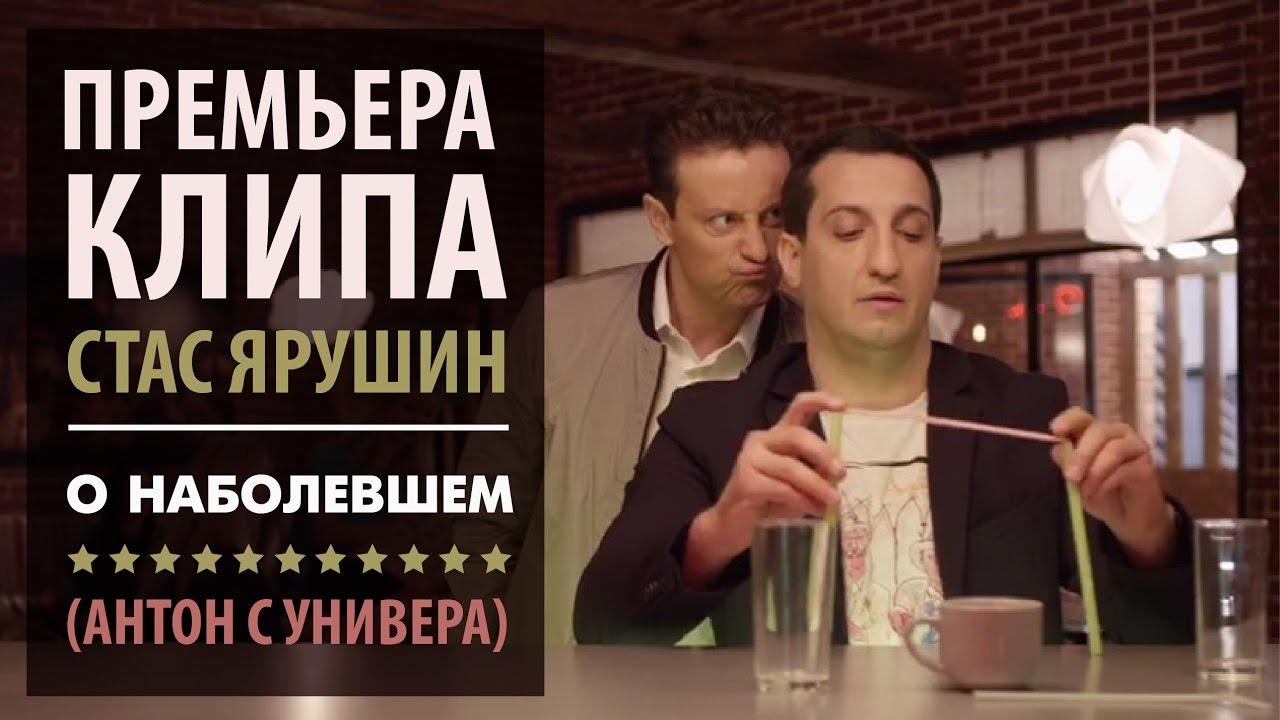 Станислав ярушин музыка скачать