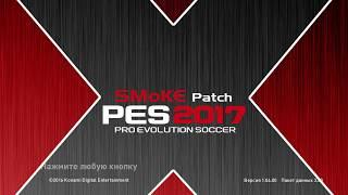 Обзор и установка: SMoKE 2017 Patch 9.7.0 + 9.7.1 | PES 2017 PC