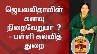 Will Jayalalithaa's Dream Come True? – Department of School Education | Discussion