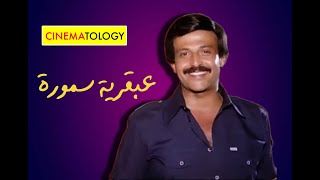 CINEMATOLOGY: The Comedic Genius of Sameer Ghanem: عبقرية سمير غانم