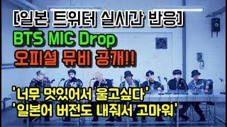 [일본 반응] BTS MIC Drop 오피셜 뮤비 공개!!