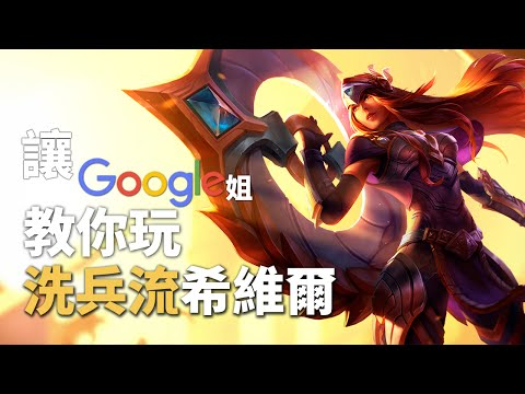 讓Google姐教你玩農兵流希維爾|一個彈來彈去莫名的打殘AD( • ̀ω•́ )|英雄聯盟教學