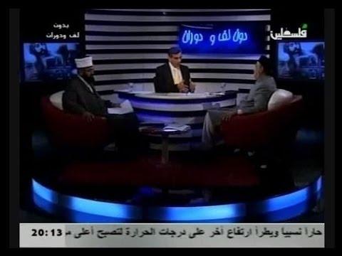 Диспут между Ахмади и Шейхом из Аль-Азхара на Палестинском ТВ