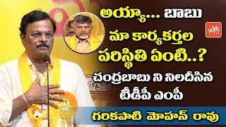 Rajya Sabha MP Garikapati Mohan Rao Speech at Telangana TDP Mahanadu  | Chandrababu